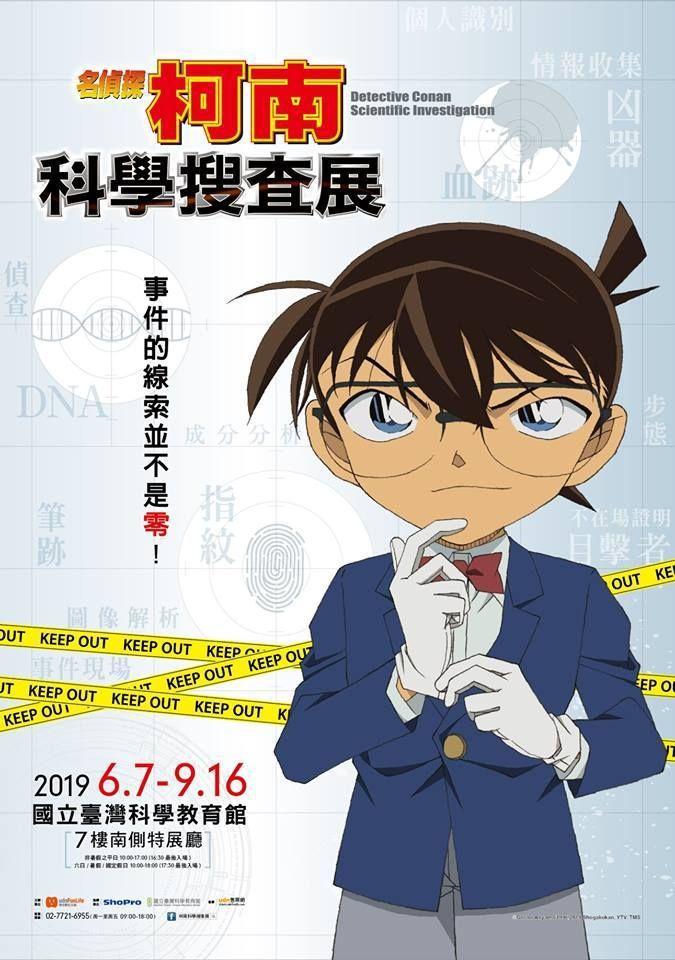 「名偵探柯南 科學搜查展」是全台史上最大規模柯南展覽。摘自udnfunlife官...