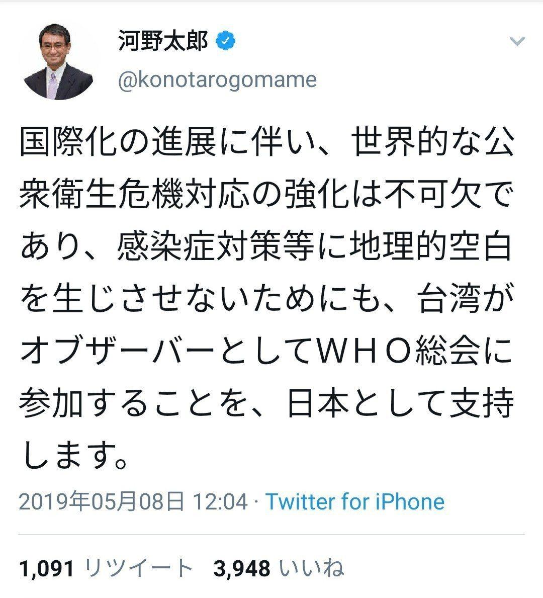 日本外務大臣河野太郎在推特支持台灣參與世衛大會。