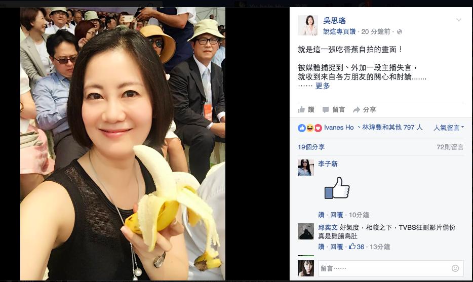 2016年5月蔡英文總統就職大典,TVBS轉播出槌,主播說民進黨立委吳思瑤吃香蕉...