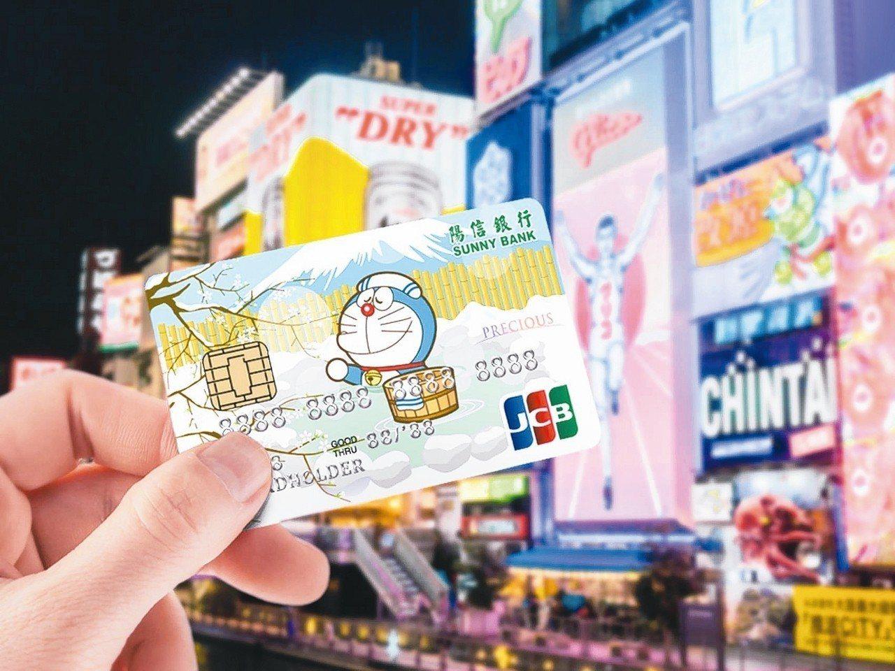 陽信銀預計5月將推出全新信用卡「哆啦A夢晶緻卡」,國內回饋1%、日韓回饋3%,滿...