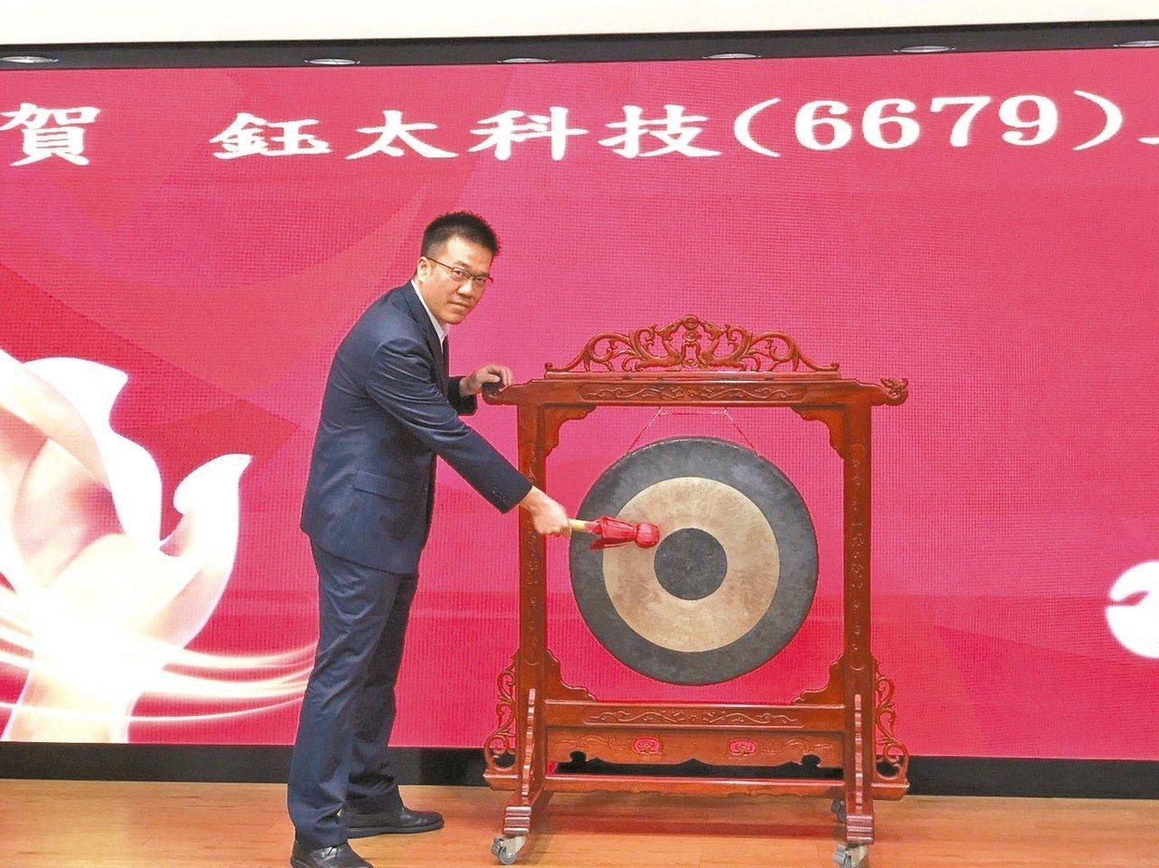 IC設計新尖兵,鈺太董事長邱景宏敲鑼正式上櫃交易。 記者張家瑋╱攝影