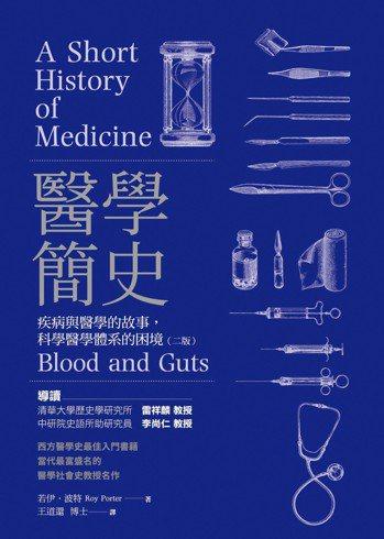 .書名:醫學簡史:疾病與醫學的故事,科學醫學體系的困境.作者:若伊.波特...
