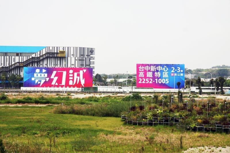 台中高鐵站周邊目前已經有多家企業插旗,除了興富發夢幻誠,還有國泰人壽、新光人壽等...
