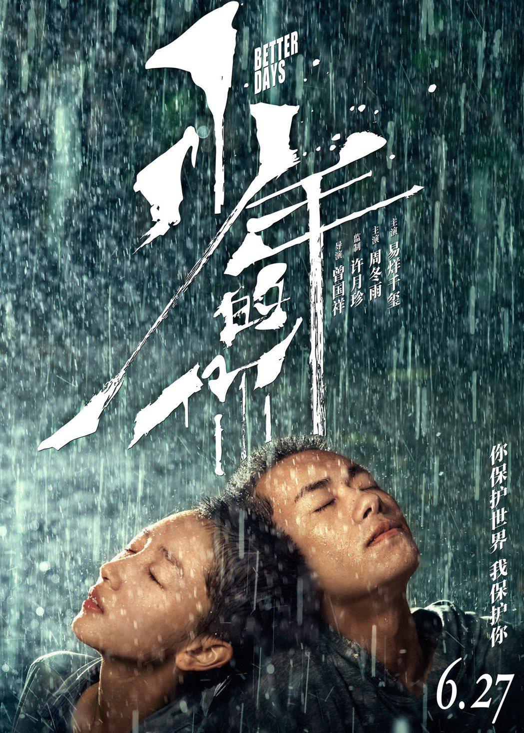 周冬雨與千璽。圖/擷自微博