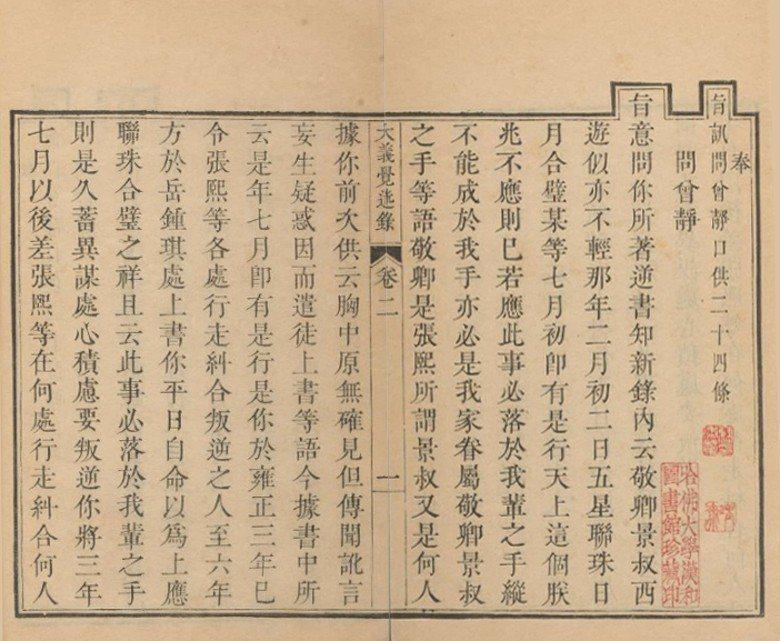 《大義覺迷錄》節錄。 哈佛燕京圖書館掃描、圖/諸子百家中國哲學書電子化計畫