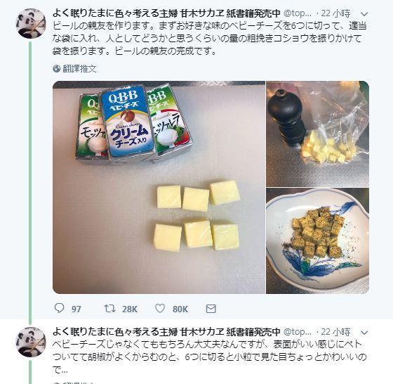 日本一名網友在推特分享私房下酒菜,把從超市買來的起司灑上胡椒粉,絕佳搭配被網友推爆。圖/翻攝自推特