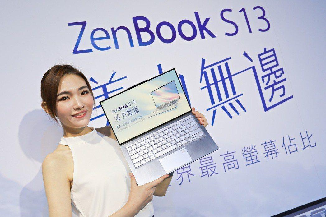 ASUS ZenBook S13採配備13.9吋NanoEdge螢幕,為世界最窄...