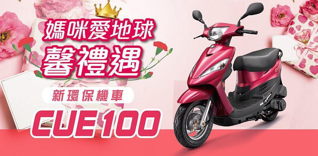 即日起至5月31日止,購買光陽Cue 100車款不僅可獲得2,600元購物禮券,...