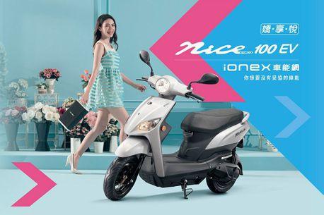 回應Gogoro 3!光陽Ionex電動車Nice 100 EV扣除補助最低只要30,800元起