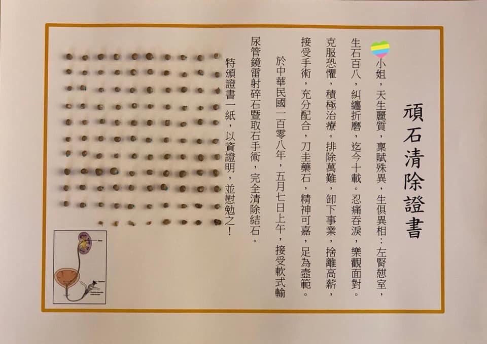 有才的陳醫師親自寫證書給于美人,左邊就是108顆頑石。圖/翻攝自于美人臉書