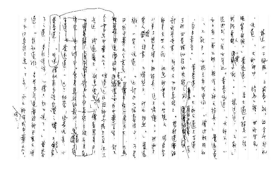 首次曝光「九陽真經」來歷刪減稿件。圖/聯合數位文創提供。