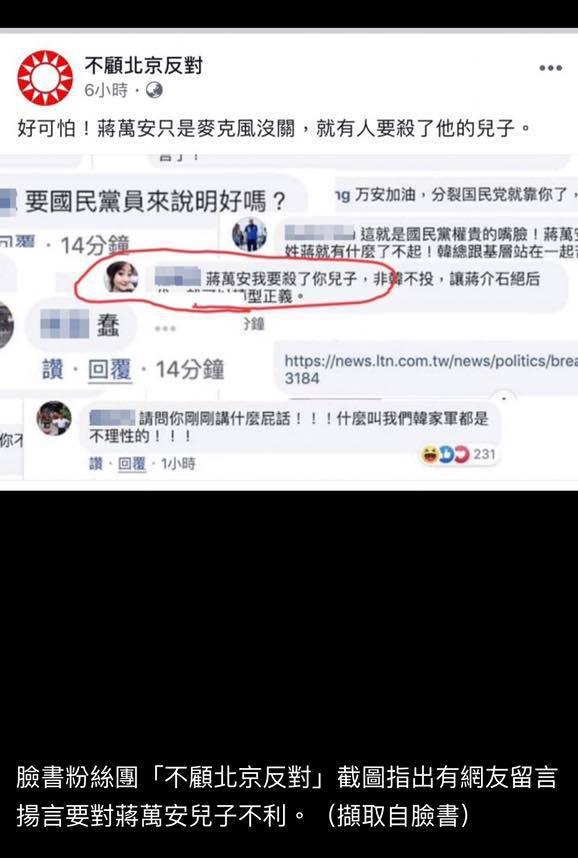 有激進網友留言,要對立委蔣萬安孩子不利。圖/取自游淑慧臉書