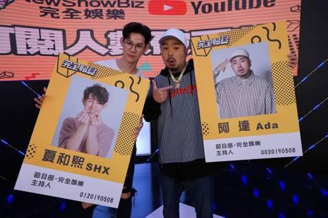台灣最長壽的娛樂節目「完全娛樂」,從1995年9月1日開播至今,已過了24個年頭,因應時代轉變,轉型至Youtube頻道經營。8日舉行破百萬粉絲訂閱頒獎儀式,同時有不少藝人朋友特別送上VCR祝福,其...