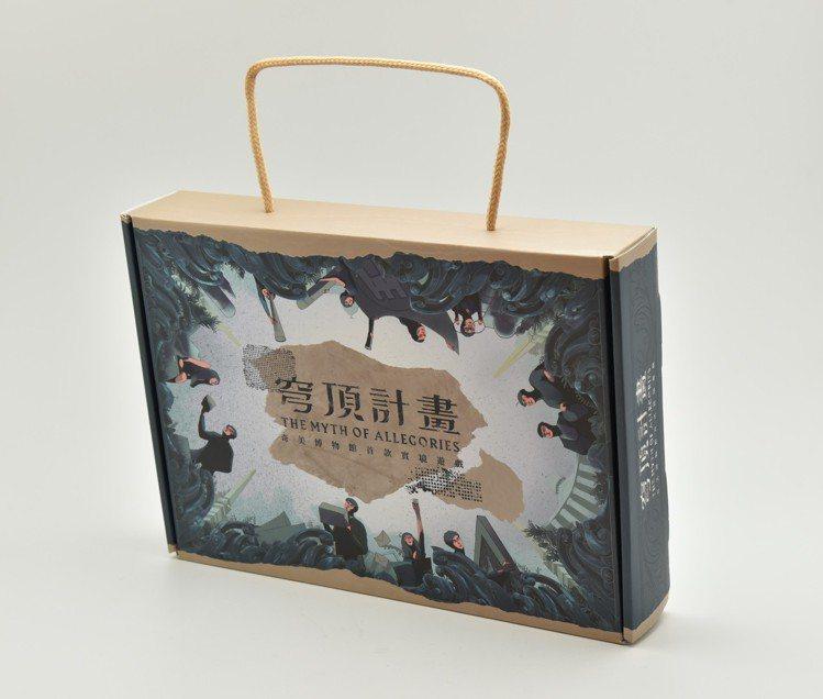 「穹頂計畫」實境遊戲盒。圖/奇美博物館提供
