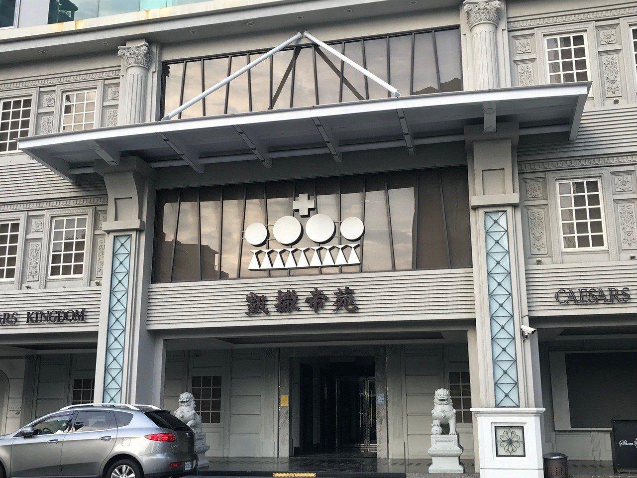 高市調處的調查官員遭爆料受招待去「凱薩帝苑」酒店。記者林伯驊/攝影