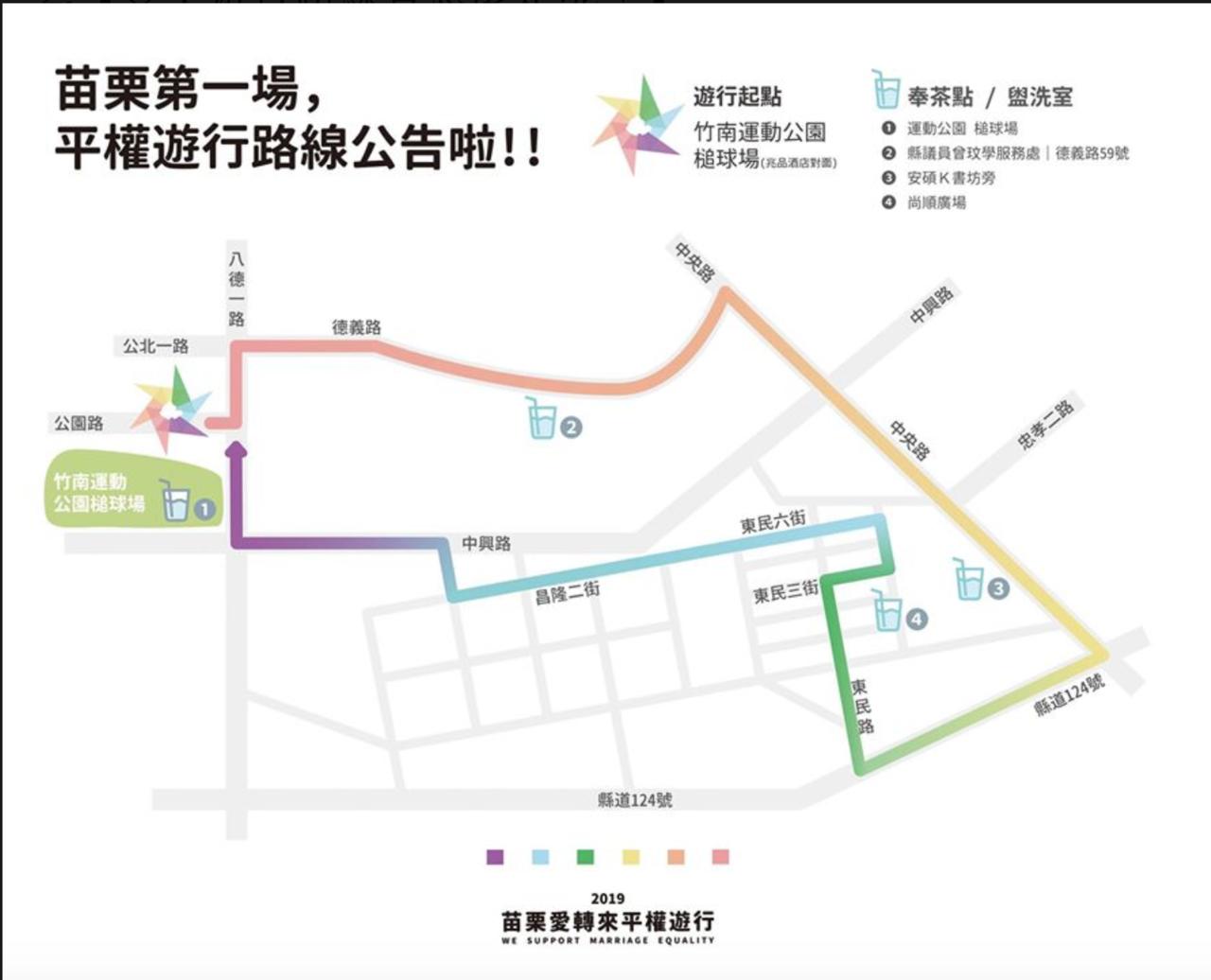 苗栗愛轉來平權遊行團隊,將在母親節的周末,本月11日下午1點在竹南頭份運動公園舉...