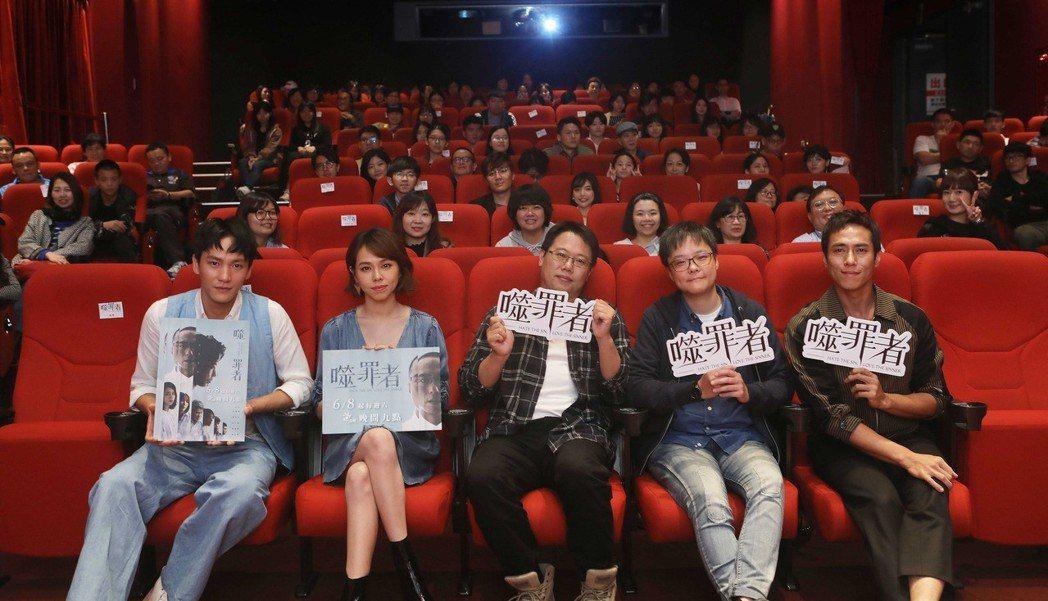 「噬罪者」舉辦特映會。圖/公視提供