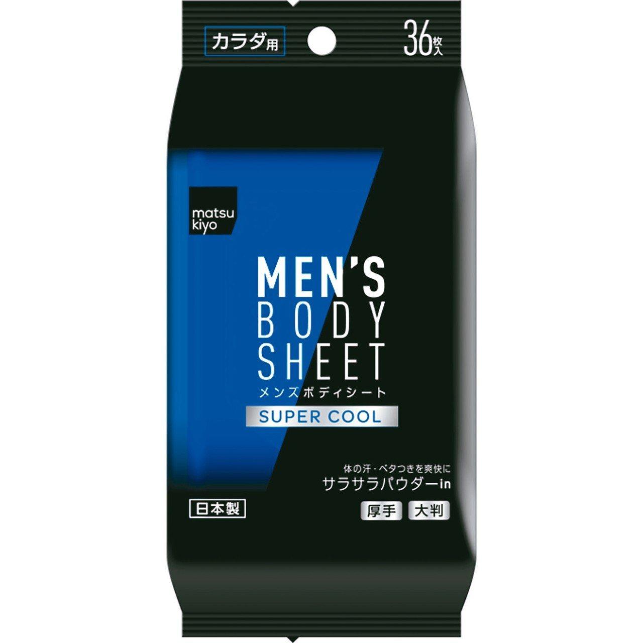 台灣松本清獨賣的matsukiyo都會生活購系列男士身體濕巾-激凍型,36張入售...