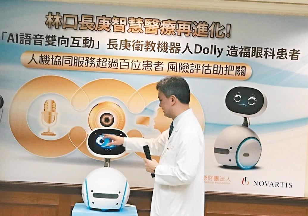 「Hello Dolly!」長庚醫院眼科視網膜科主任黃奕修正與衛教機器人Doll...