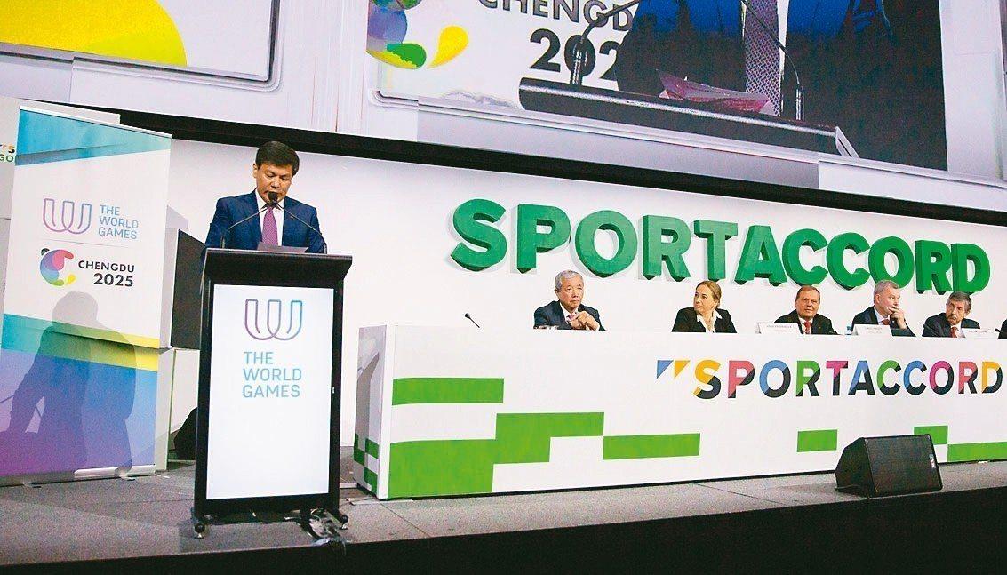 四川成都獲得2025年世界運動會舉辦權。成都市市長羅強在會上致辭。 新華社