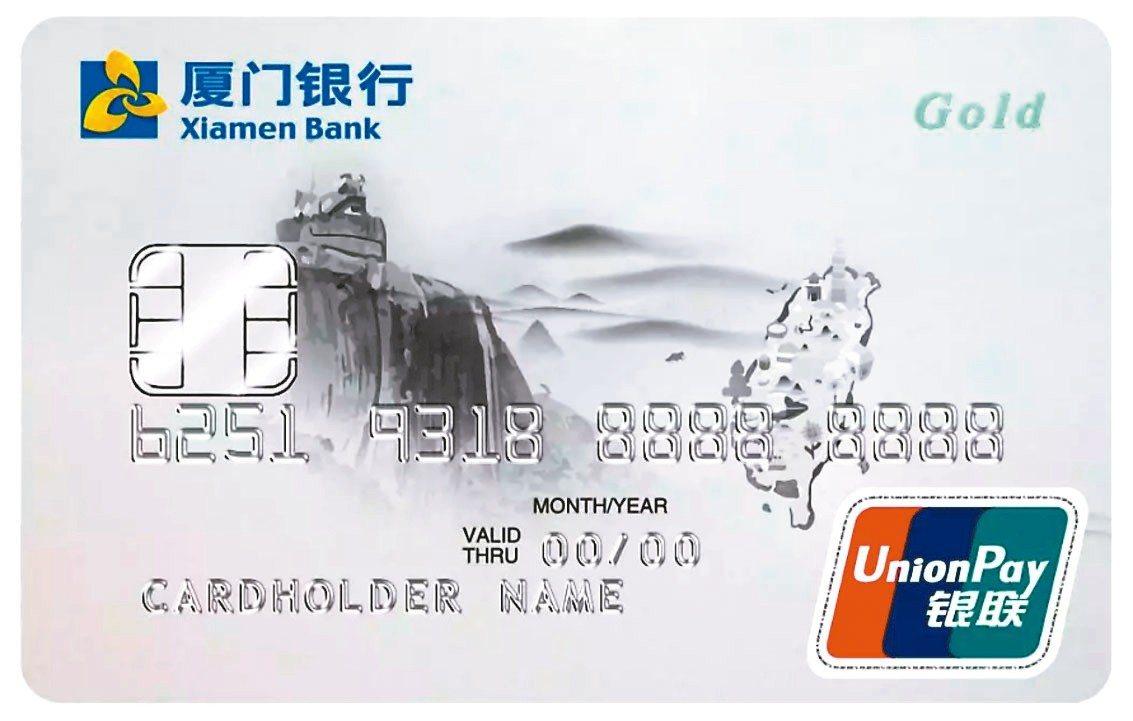 廈門銀行昨天宣布,將為在大陸的台灣同胞發行專屬信用卡。 廈門銀行微信照片