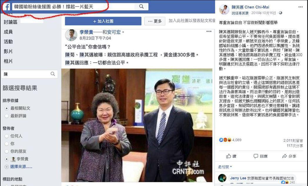 行政院副院長陳其邁去年選舉期間,指控韓粉網友「李榮貴」在臉書散播不實消息,但因I...
