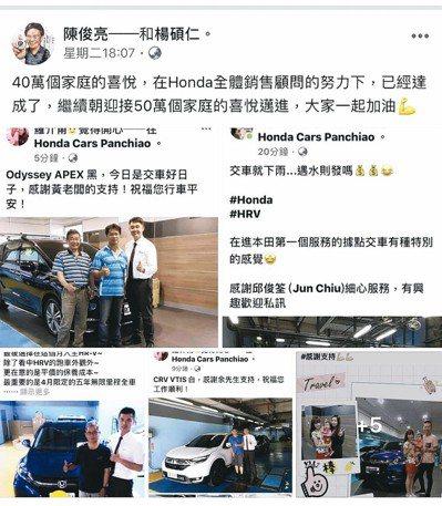 營業部長陳俊亮經常發文鼓勵Honda銷售顧問夥伴,在4月23日宣布提前達成40萬...
