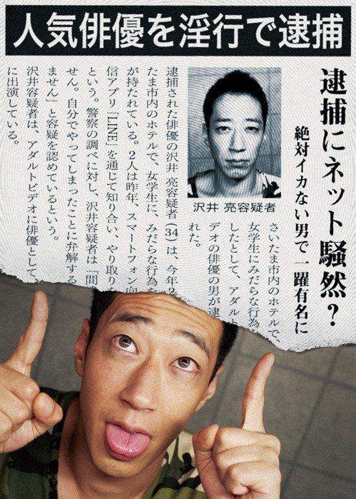 援交被捕的澤井亮。 圖片來源/2chav