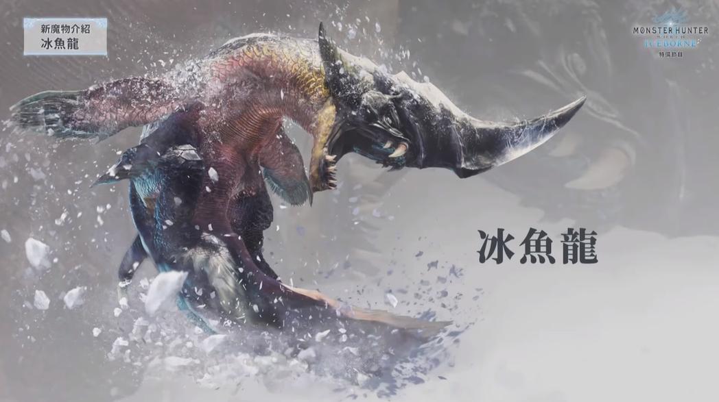 「冰魚龍」的身體幾乎埋藏在雪裡,會趁獵人不注意時衝出來給予致命一擊。