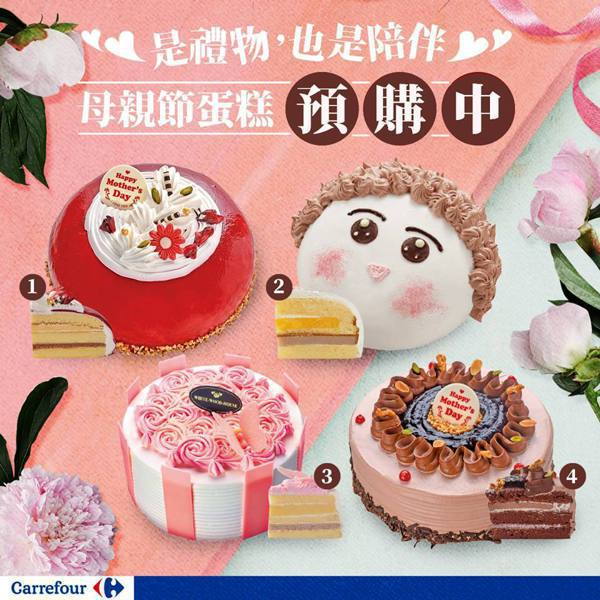 家樂福應景推出母親節蛋糕,圖片僅供參考,實際販售款式請洽賣場。 圖片來源/ 家樂...