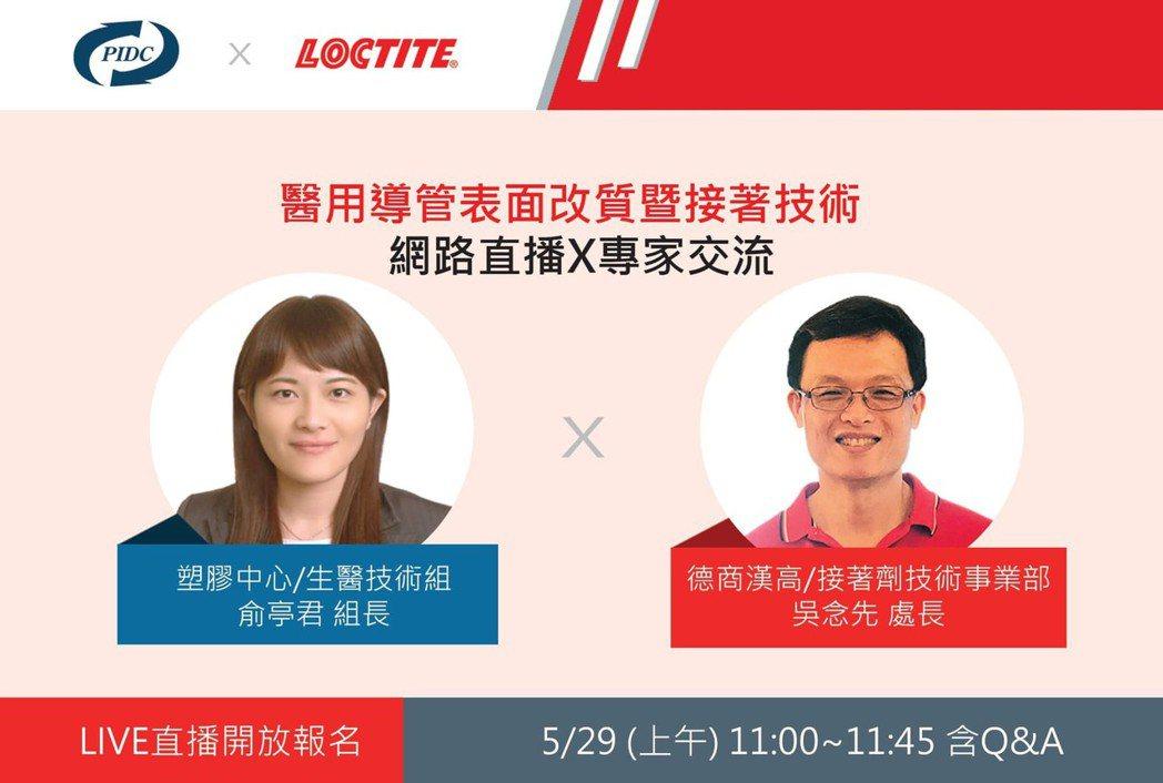醫用導管表面改質暨接著技術線上直播研討會的演講者。 台灣漢高/提供