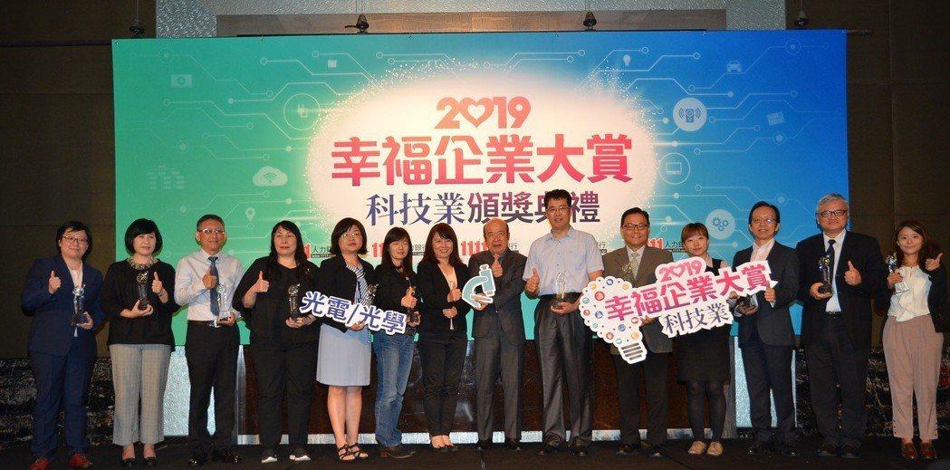中強光電榮獲2019科技業幸福企業大賞。 中強光電/提供