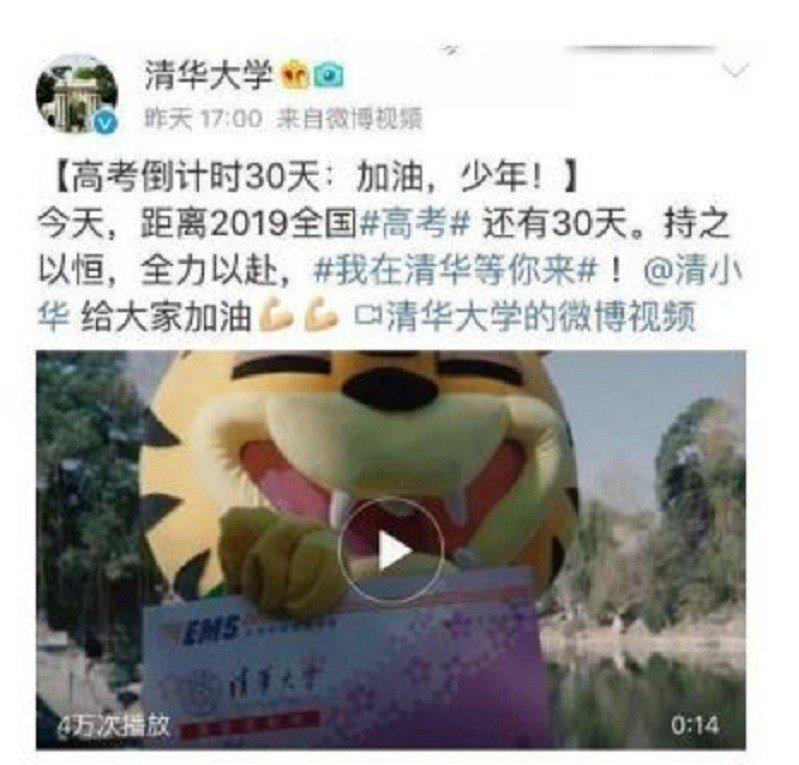 清華大學也把吉祥物小老虎「清小華」拍成廣告。圖/擷取清華大學官方微博