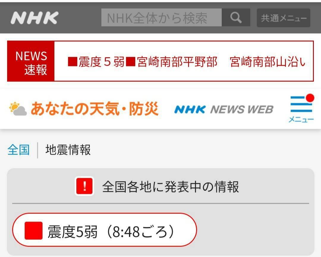 日本九州南部的宮崎發生震度最大5弱地震,推斷芮氏規模達到6.3。圖/取自NHK