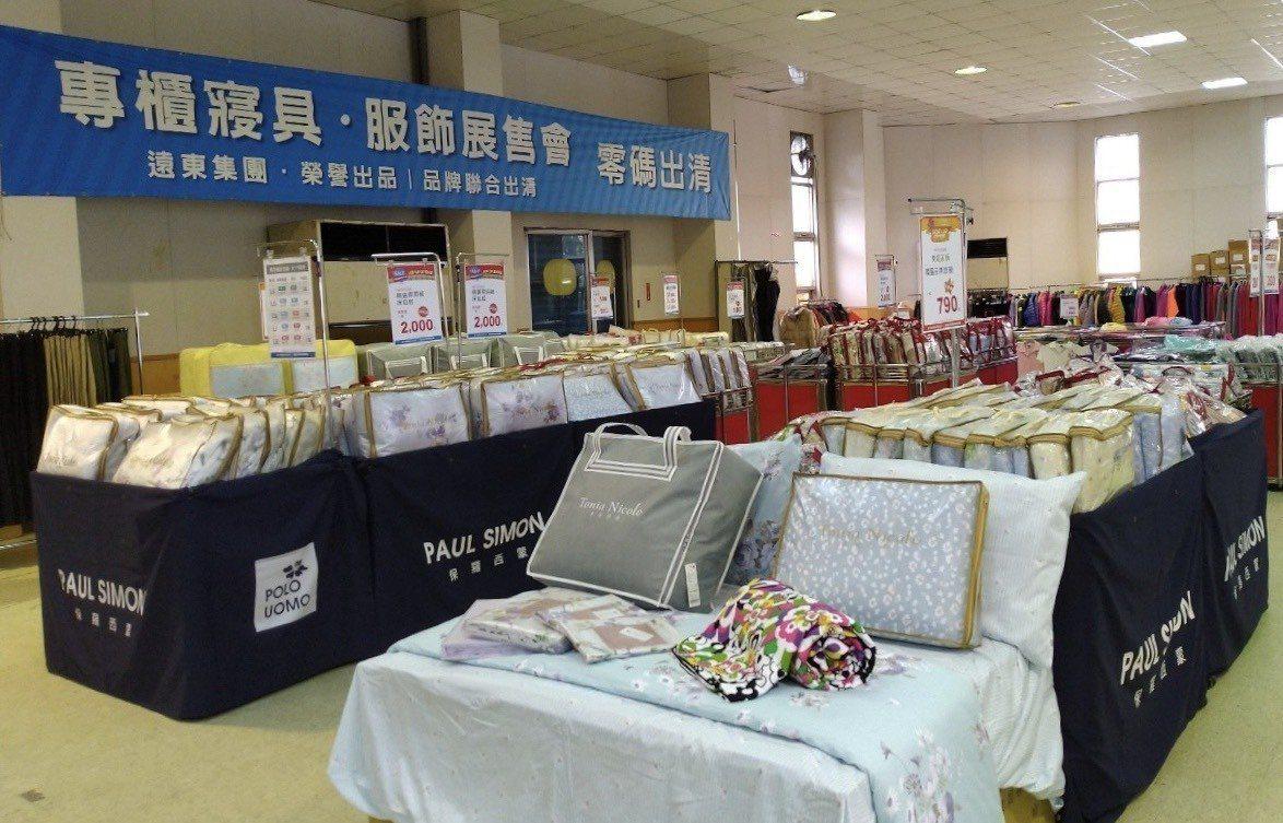 寢具是特賣會亮點,價格比一般特賣會優惠而且全是百貨公司高品質商品。圖/遠東全家福...