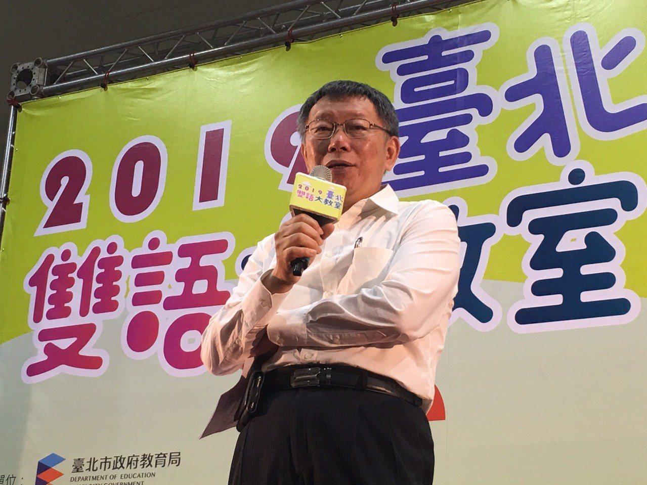 台北市長柯文哲上午出席教育局雙語大教室活動。記者魏莨伊/攝影