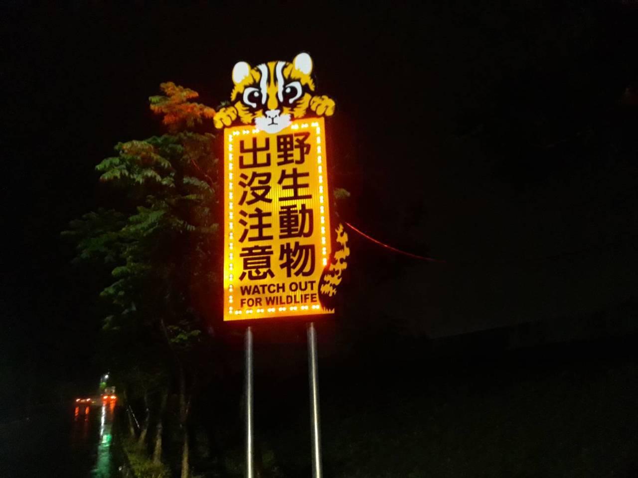 防治石虎路殺,苗29線友善環境動物通道,近期架設2面LED警示牌,以一隻躲藏在「...