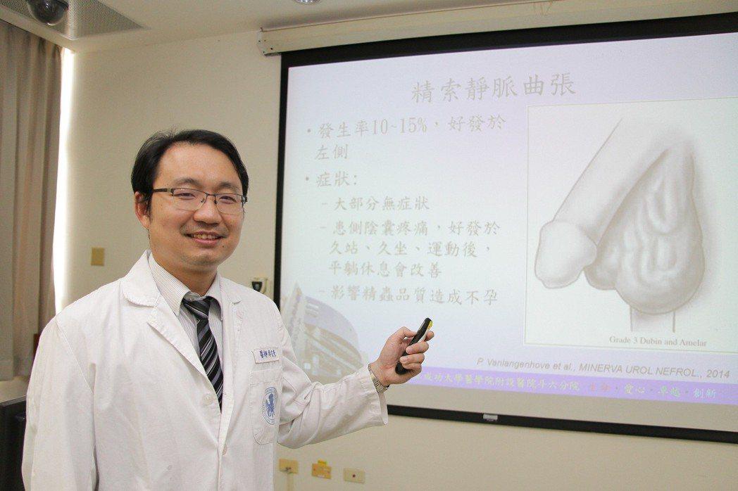 成大斗六分院泌尿科醫師林宗彥表示,精索靜脈曲張是男性陰囊內的靜脈血管不正常的擴張...