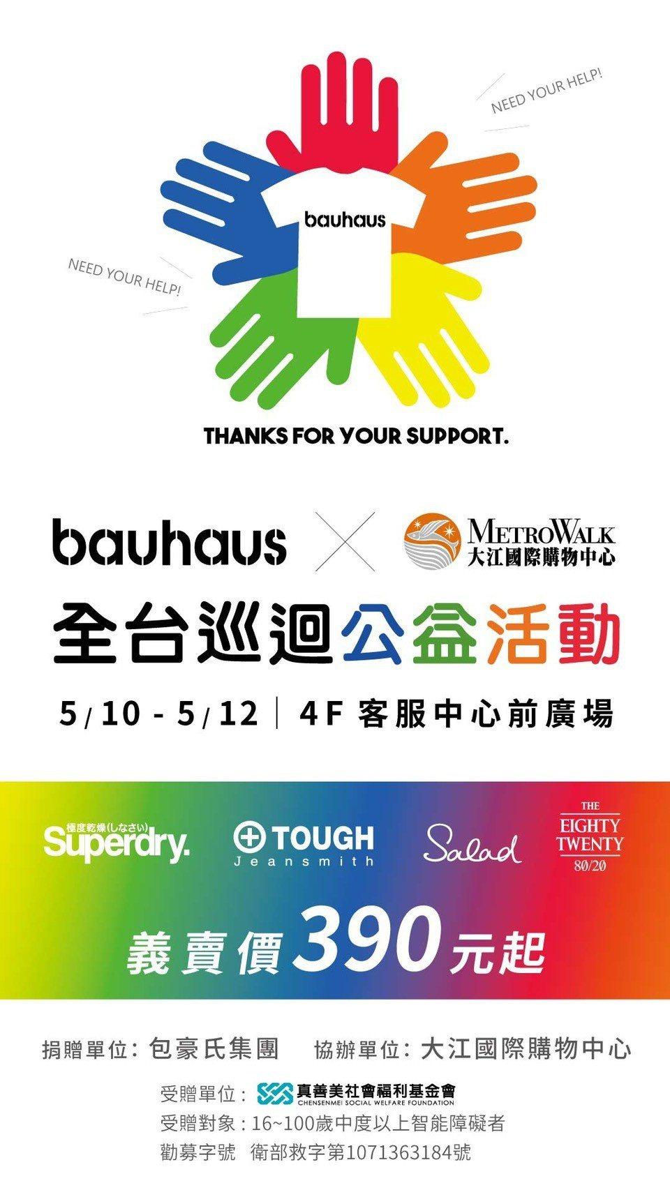 義賣活動至12日,12日下午5點有捐贈儀式。圖/中壢大江購物中心提供