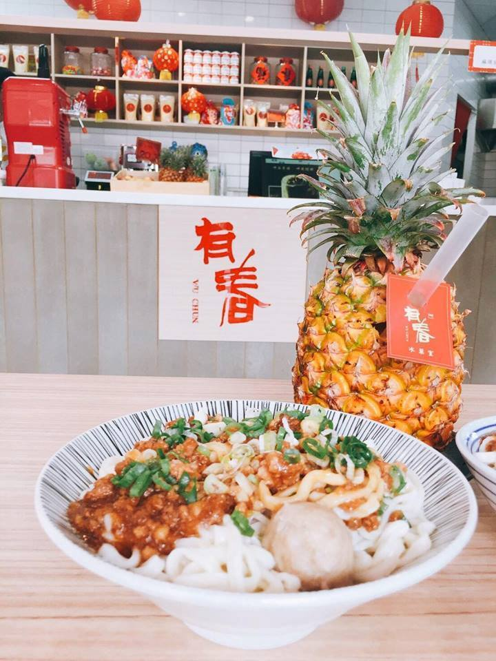招牌的「老陳乾拌麵」。圖/有春冰菓室 提供