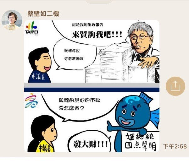 市府顧問蔡壁如貼酸韓國瑜的漫畫貼圖。圖/取自柯粉俱樂部媒體群組
