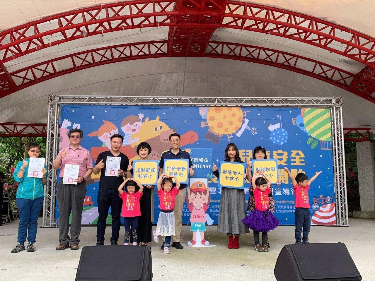 北市社會局與靖娟基金會今日舉辦「兒童安全,從良好照顧開始」108年台北市兒童安全...