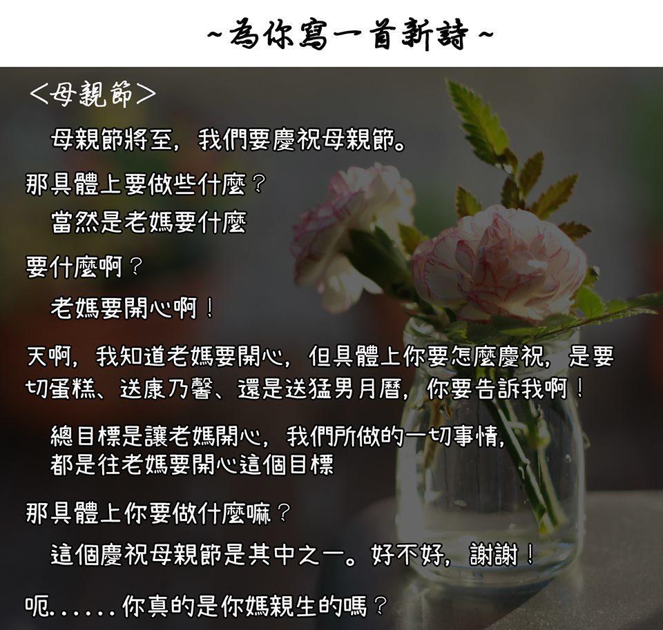 內政部在臉書發文賀節,圖檔中卻仿日前高雄市長韓國瑜在市議會答詢時跳針式回覆「讓高...