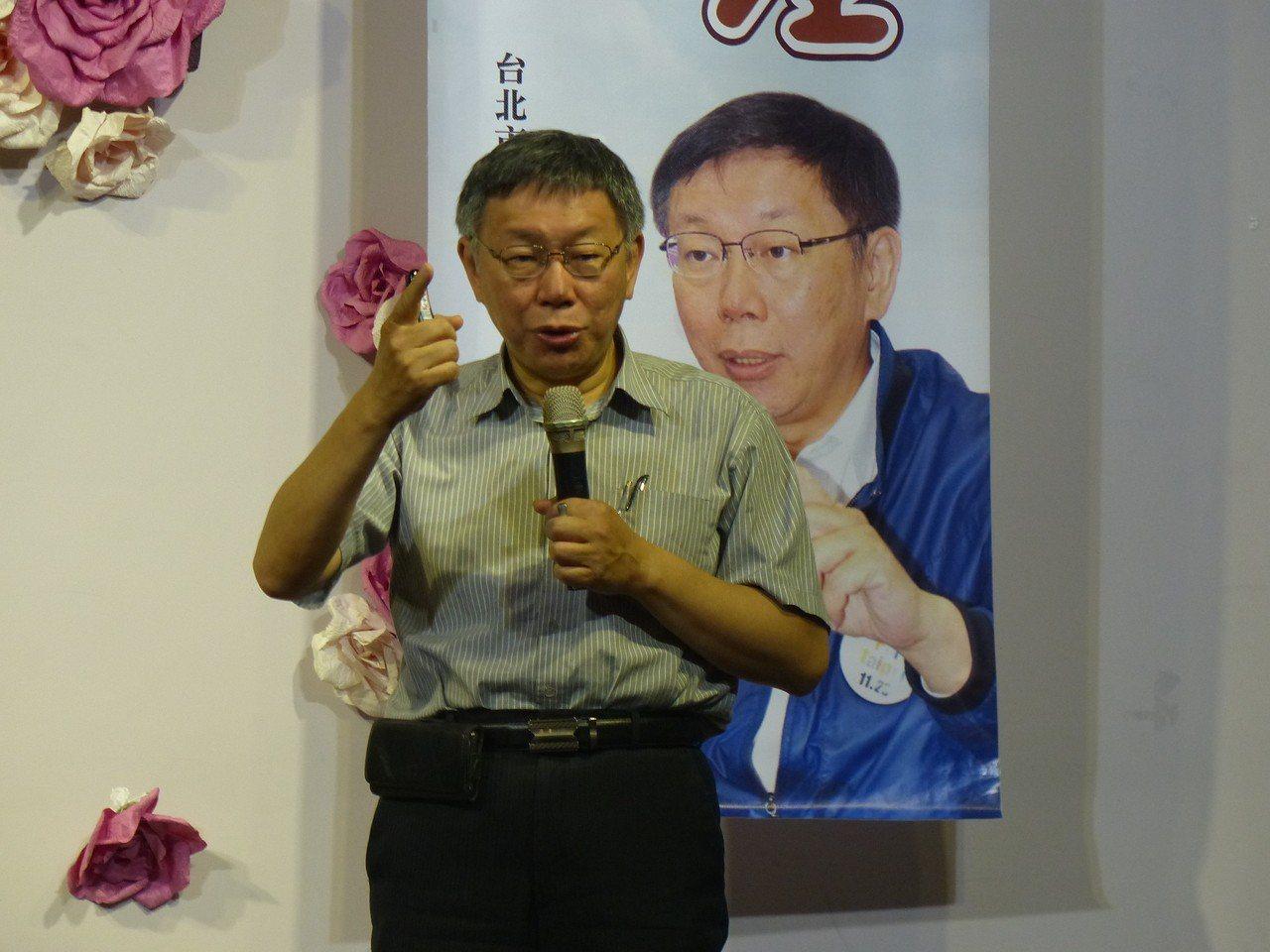 台北市長柯文哲今天上午應彰化縣中小企業協會邀請,以「城市治理」為題發表演講。記者...