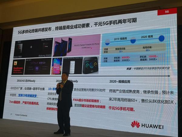 華為5G產品線總裁楊超斌表示,華為5G千元(人民幣)機最快明年年底上市,圖為華為...