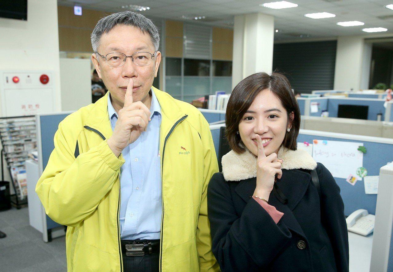 「學姊」黃瀞瑩(右)是台北市長柯文哲(左)身旁的一大亮點,人氣居高不下。本報資料...