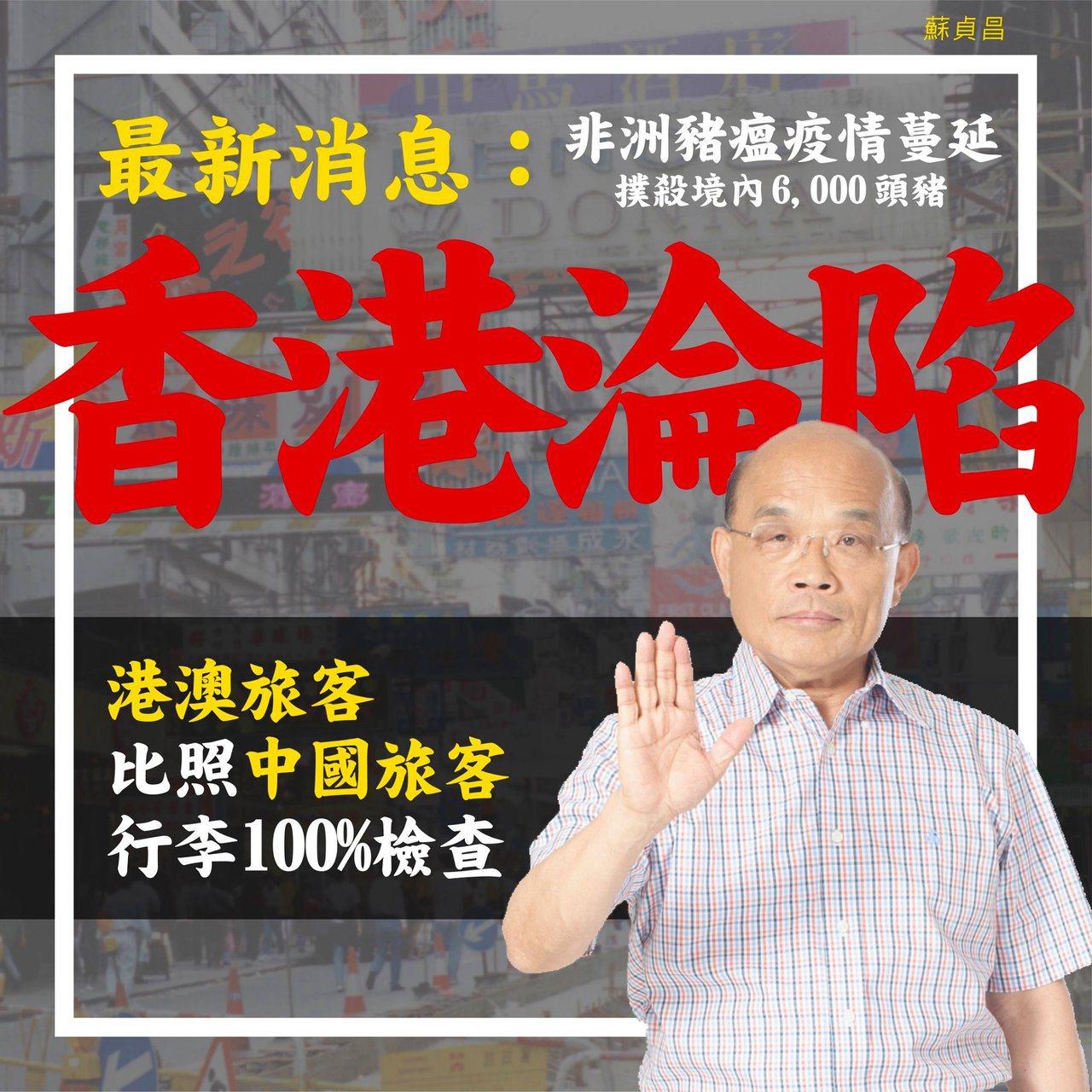行政院長蘇貞昌今天提醒來台的港澳朋友,以及出入港澳地區的國人同胞,嚴禁從疫區帶肉...