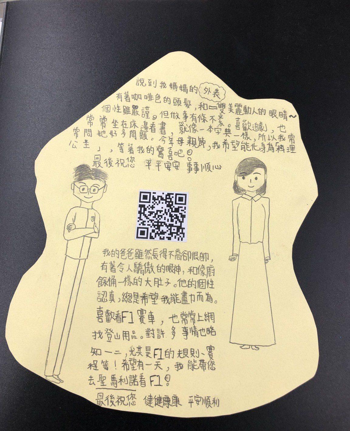卡片寫上給家人的小詩,還有音檔的QRCODE,爸媽可用手機掃描,隨時聽到寶貝親自...