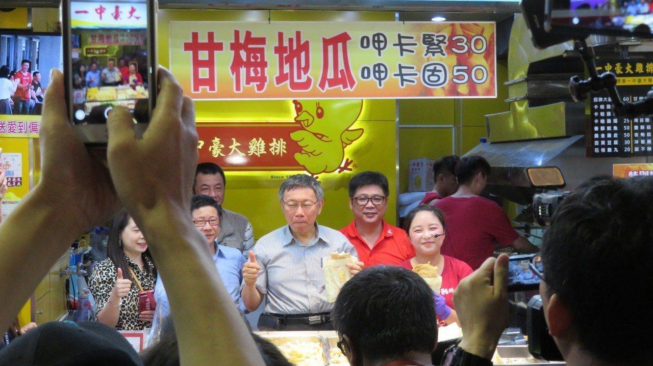 台北市長柯文哲今晚逛一中街夜市,現場吃一中豪大雞排,店外擠滿圍觀群眾。記者洪敬浤...