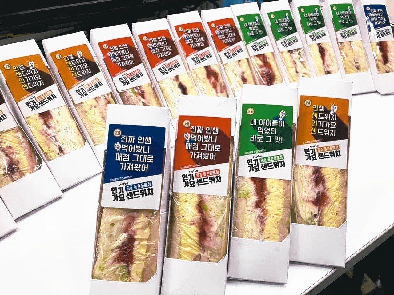 「人氣歌謠三明治」5月15日前快閃板橋大遠百B1。 圖/摘自人氣歌謠三明治臉書